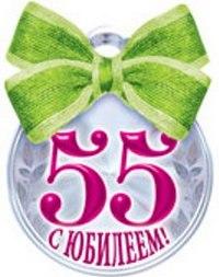 Поздравления c юбилеем 55 лет