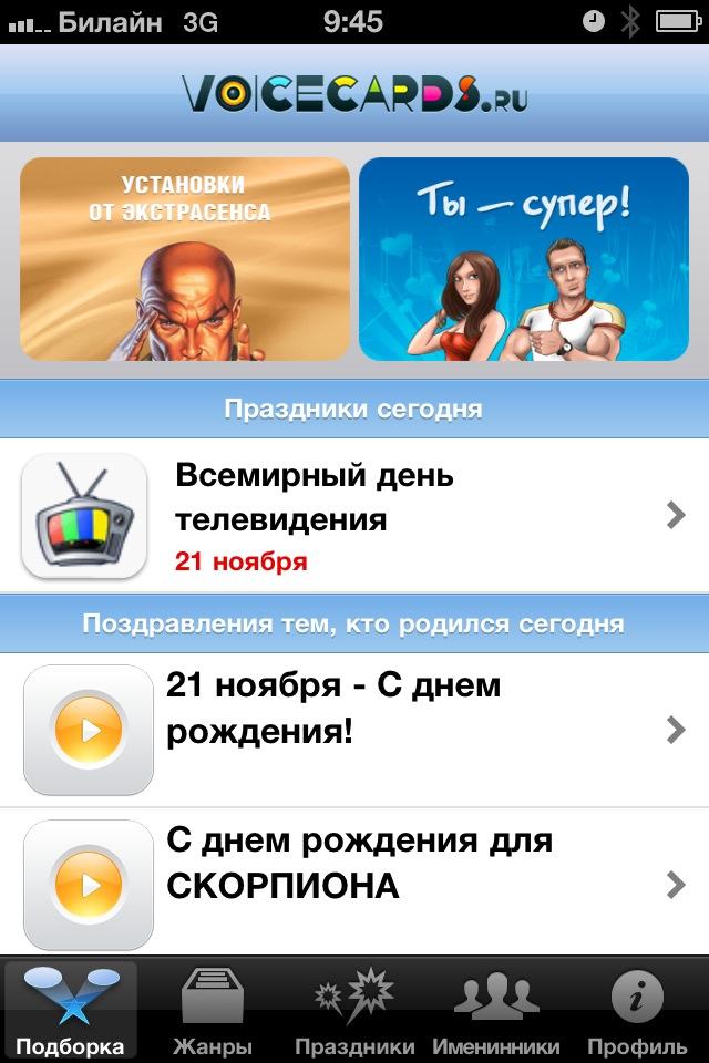 Приложения для айфона поздравления